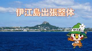 伊江島出張整体